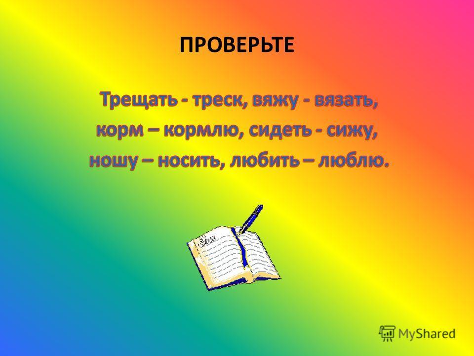 ПРОВЕРЬТЕ