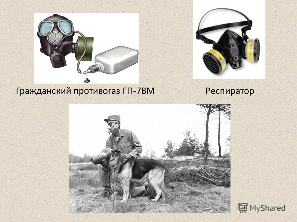 Гражданский противогаз ГП-7ВМРеспиратор
