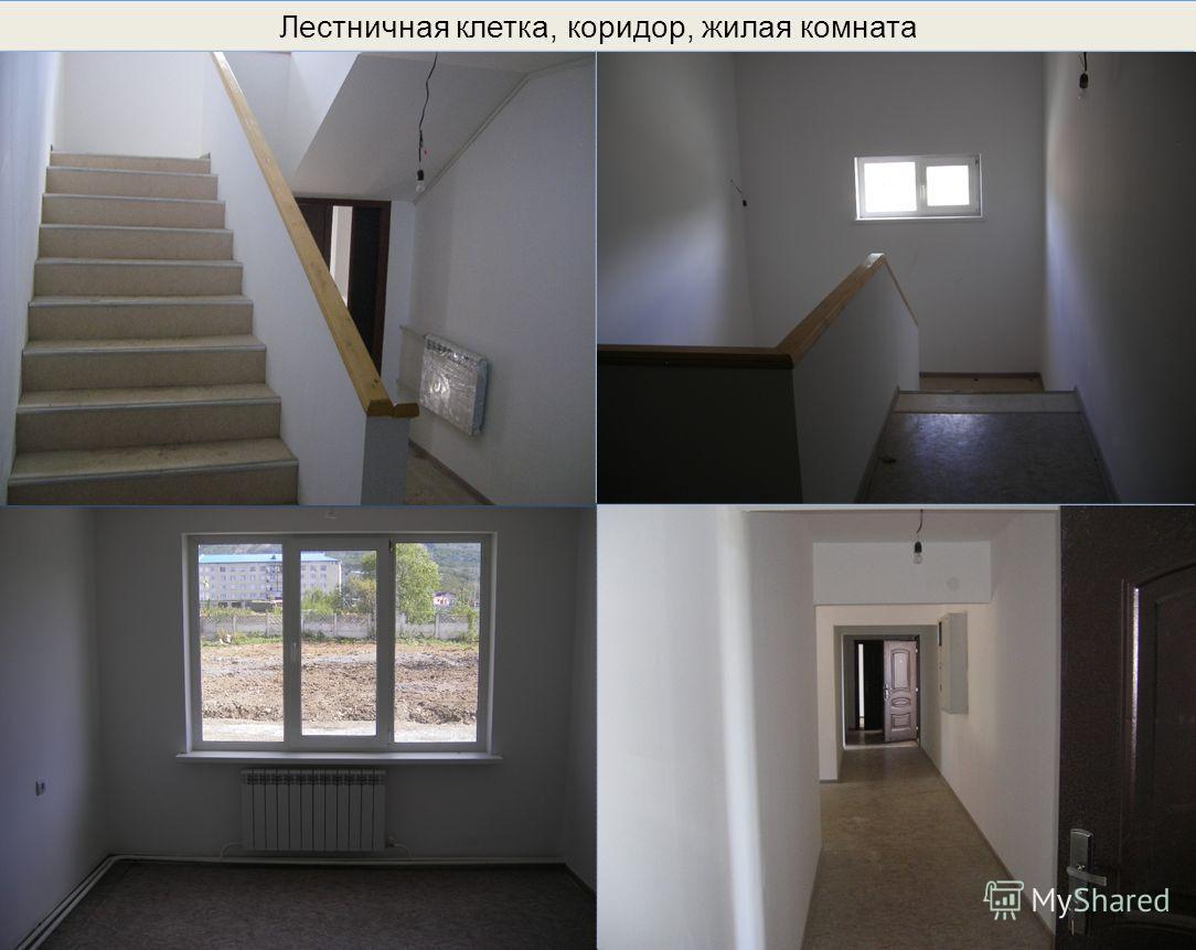 Лестничная клетка, коридор, жилая комната