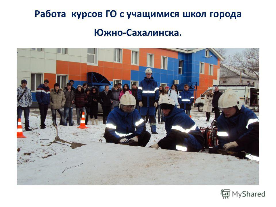 Работа курсов ГО с учащимися школ города Южно-Сахалинска.