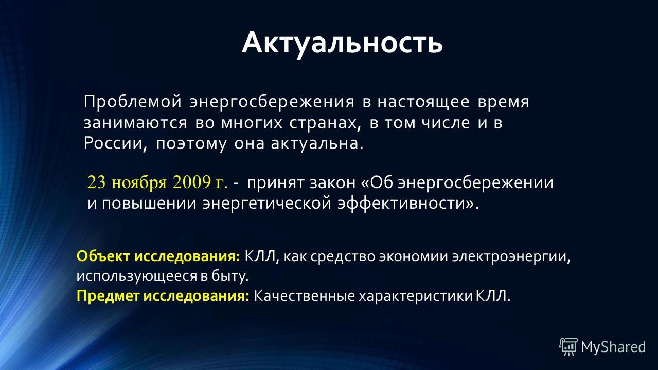 Проблемой энергосбережения в настоящее время занимаются во многих странах, в том числе и в России, поэтому она актуальна. 23 ноября 2009 г. - принят закон «Об энергосбережении и повышении энергетической эффективности». Актуальность Объект исследовани