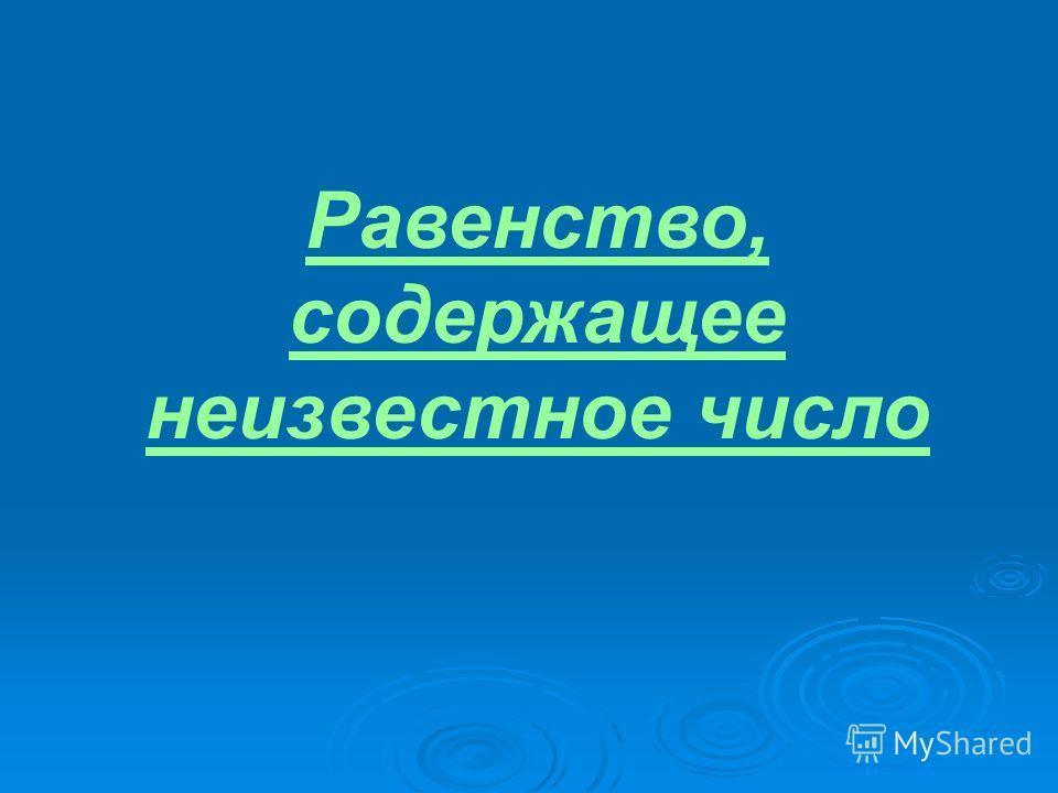 Пифагор Архимед Фалес Кому из этих учёных принадлежат слова: «Числа правят миром»