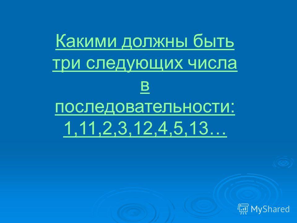 Найдите общую закономерность в рядах чисел и найдите число х: 7,5,35. 3,4,12. 8,11,х