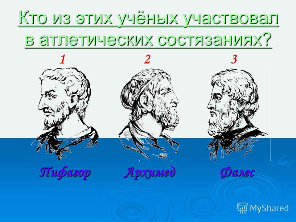 К.Ф.Гаусс Евклид Н.И.Лобачевский 1 2 3 Кто из этих математиков стал в 24-летнем возрасте был профессором университета? Кто из этих математиков стал в 24-летнем возрасте был профессором университета?