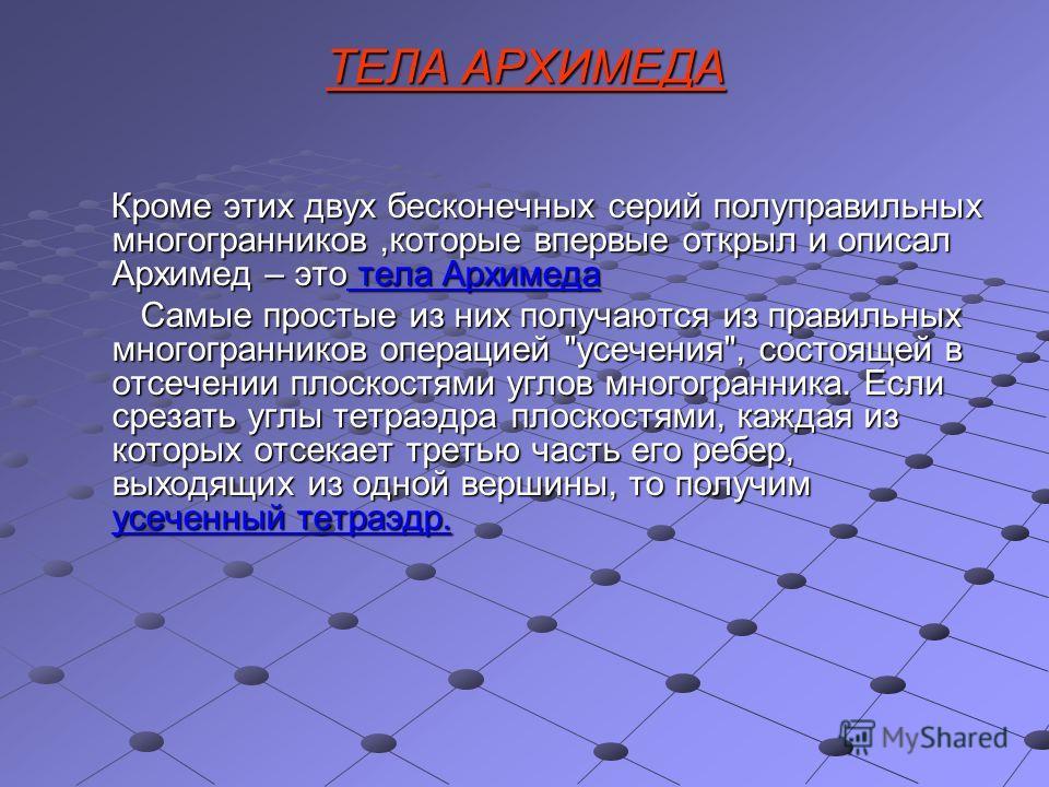 ТЕЛА АРХИМЕДА Кроме этих двух бесконечных серий полуправильных многогранников,которые впервые открыл и описал Архимед – это тела Архимеда Кроме этих двух бесконечных серий полуправильных многогранников,которые впервые открыл и описал Архимед – это те