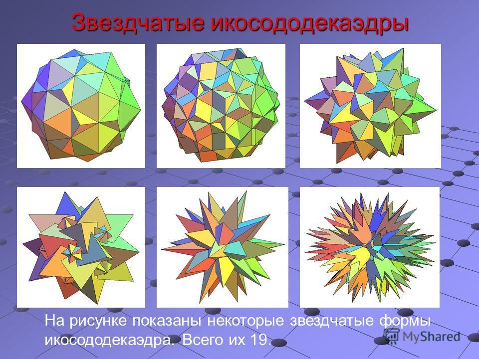 Звездчатые икосододекаэдры На рисунке показаны некоторые звездчатые формы икосододекаэдра. Всего их 19.