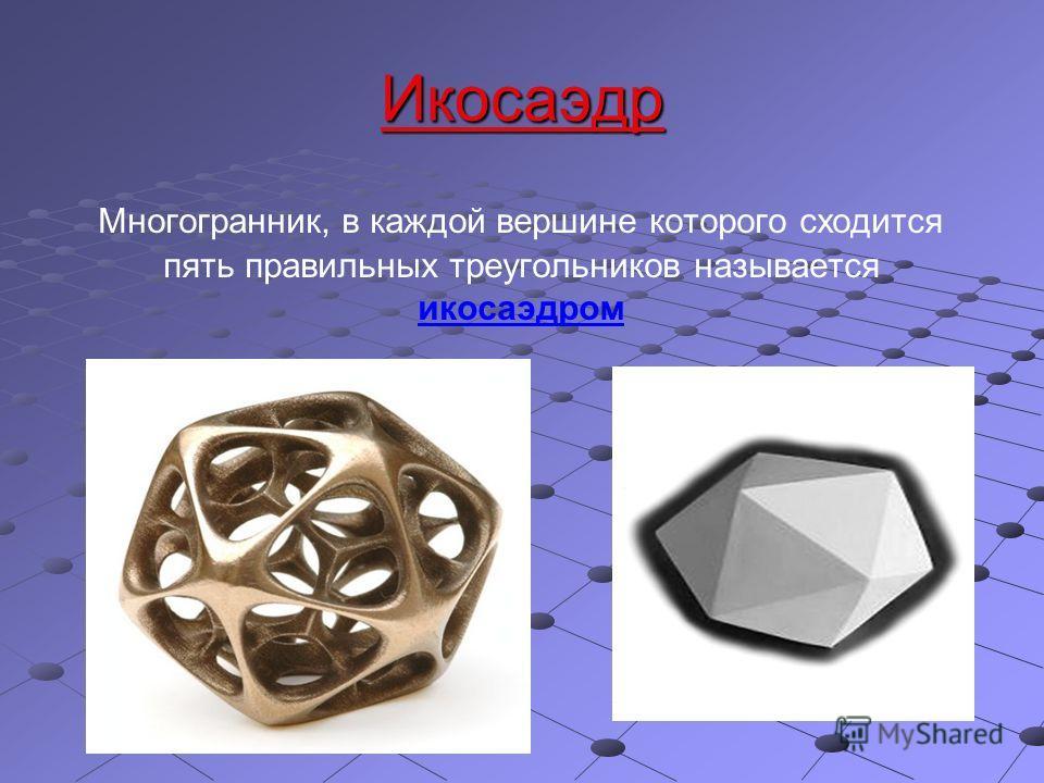 Икосаэдр Многогранник, в каждой вершине которого сходится пять правильных треугольников называется икосаэдром