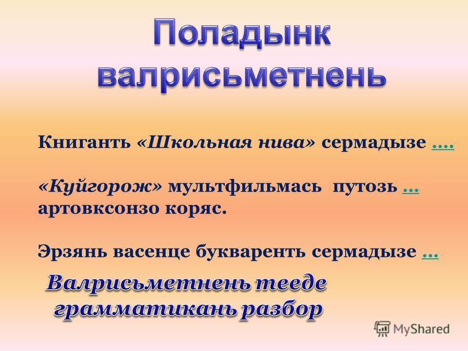 Изнямонь Чись Фольклорной праздник «Моронь кужо»