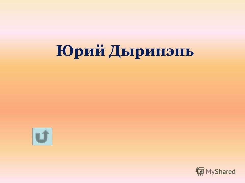 Дергачев Степан Ильич