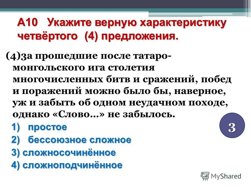(4)3а прошедшие после татаро- монгольского ига столетия многочисленных битв и сражений, побед и поражений можно было бы, наверное, уж и забыть об одном неудачном походе, однако «Слово…» не забылось. 1) простое 1) простое 2) бессоюзное сложное 2) бесс