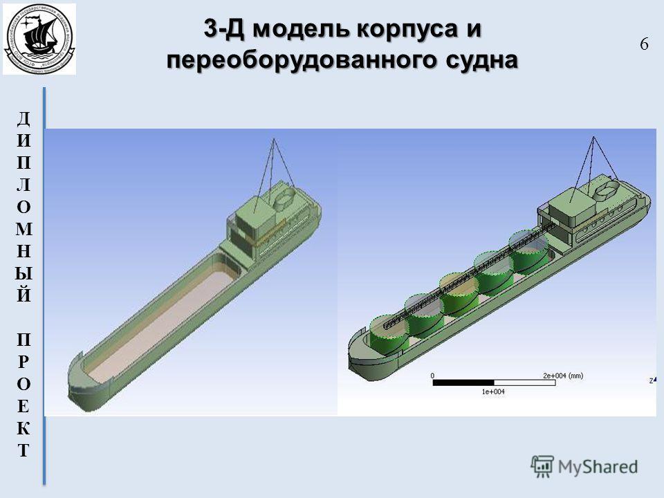 ДИПЛОМНЫЙПРОЕКТДИПЛОМНЫЙПРОЕКТ 3-Д модель корпуса и переоборудованного судна 6