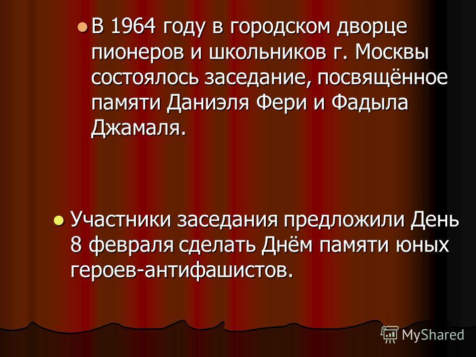 В 1964 году в городском дворце пионеров и школьников г. Москвы состоялось заседание, посвящённое памяти Даниэля Фери и Фадыла Джамаля. В 1964 году в городском дворце пионеров и школьников г. Москвы состоялось заседание, посвящённое памяти Даниэля Фер