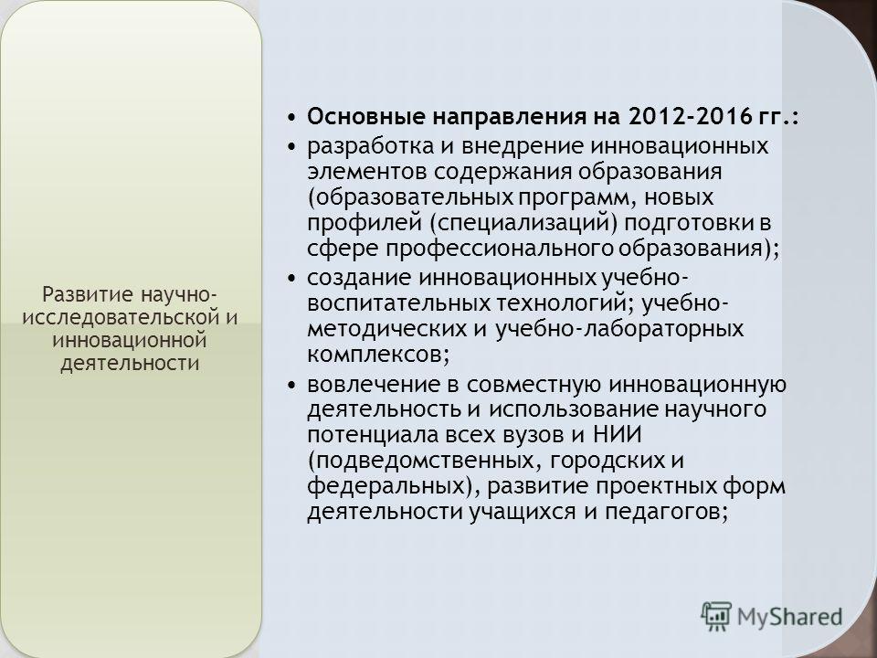 Основные направления на 2012-2016 гг.: разработка и внедрение инновационных элементов содержания образования (образовательных программ, новых профилей (специализаций) подготовки в сфере профессионального образования); создание инновационных учебно- в
