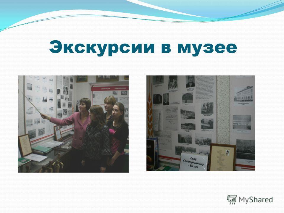 Экскурсии в музее