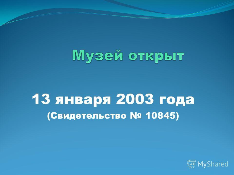13 января 2003 года (Свидетельство 10845)
