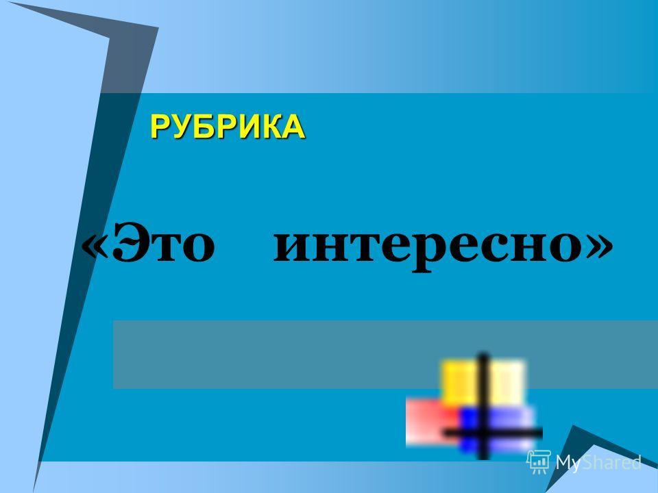 РУБРИКА «Это интересно»