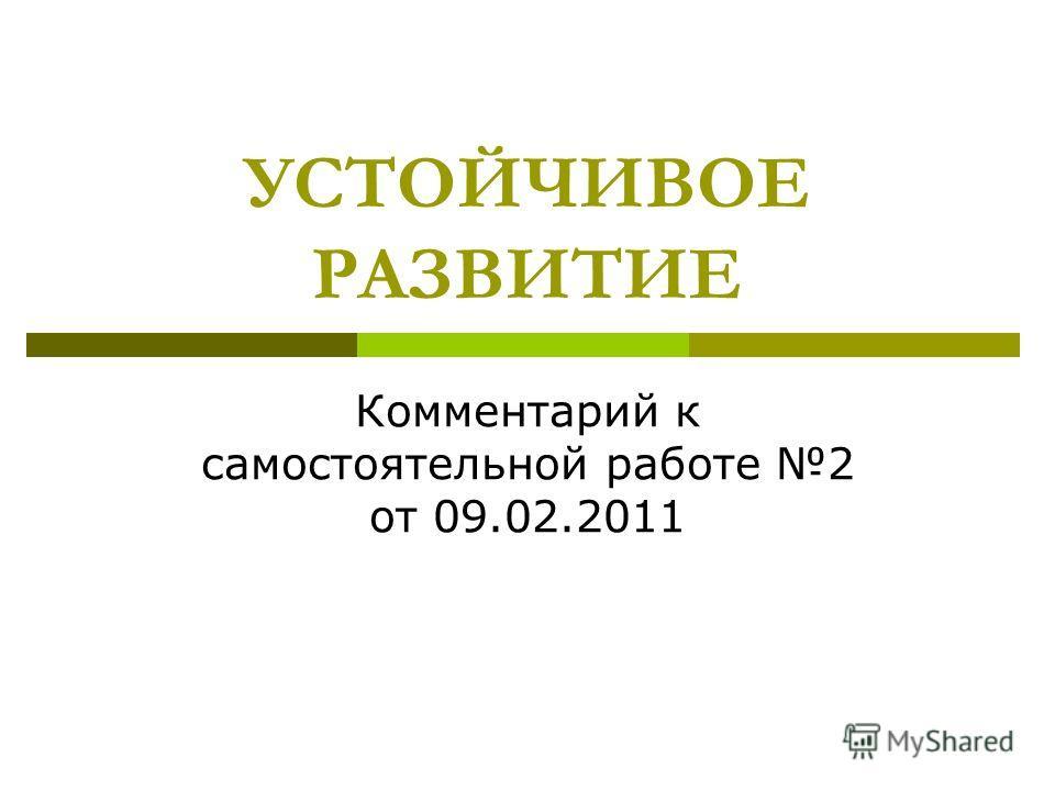 УСТОЙЧИВОЕ РАЗВИТИЕ Комментарий к самостоятельной работе 2 от 09.02.2011