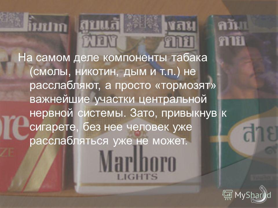 Эти курительные принадлежности действительно редко вызывают рак легких, поскольку их дым не принято вдыхать. Однако именно курение сигар и трубок способствует возникновению рака гортани и губы. А сигары это лидеры по содержанию смол.