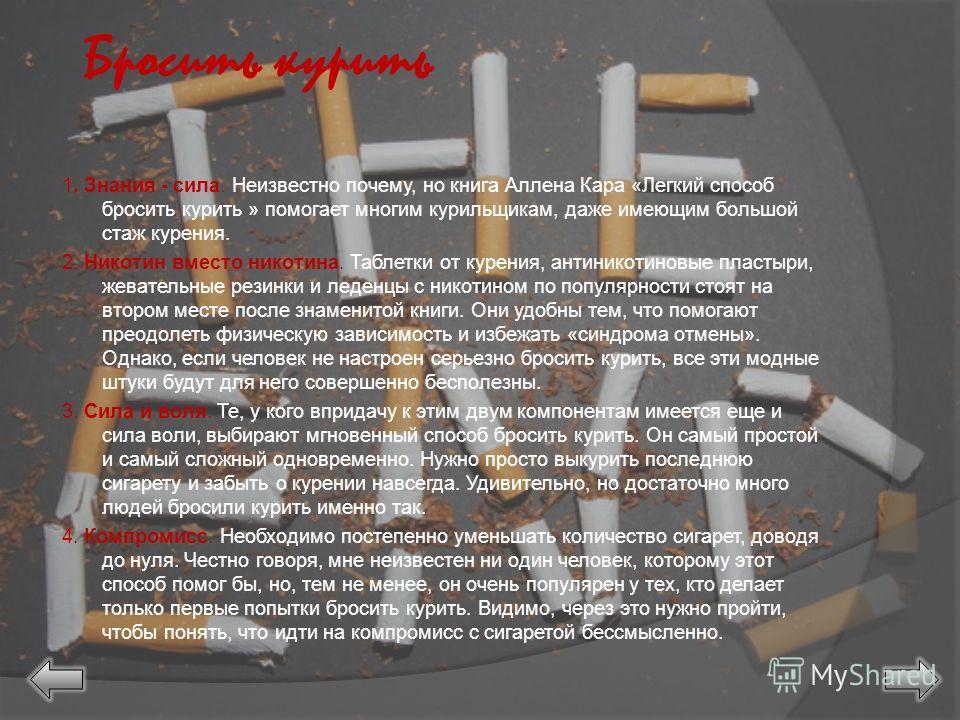 Пассивное курение Курение до тех пор является личным делом курильщика, его индивидуальной вредностью, правом свободы выбора, пока выдыхаемый им дым и/или дым тлеющей сигареты не вдыхают окружающие его люди. Если он курит дома - страдают родственники,