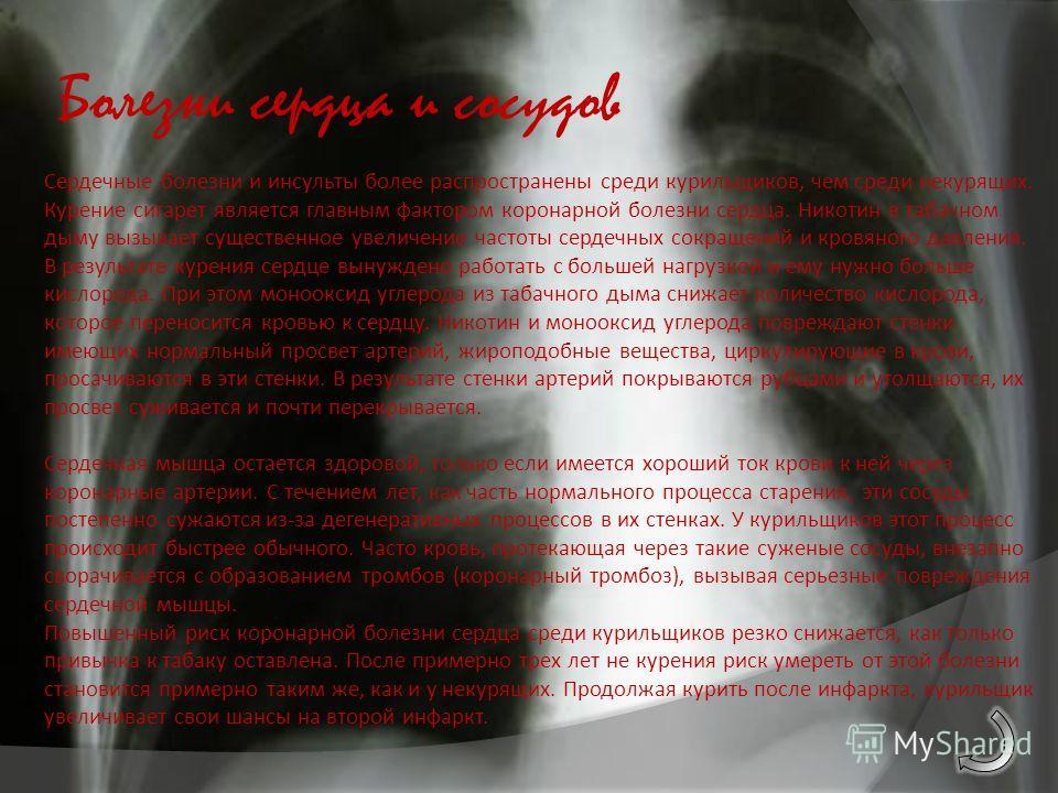 Хронический бронхит При этом заболевании дыхательные пути, ведущие к легким, сужены и повреждены, а большая часть легочной ткани разрушена. К моменту, когда появляется отдышка, почти вся поверхность слизистой бронхов разрушена. Только в прошлом году