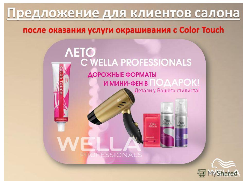 Предложение для клиентов салона после оказания услуги окрашивания с Color Touch
