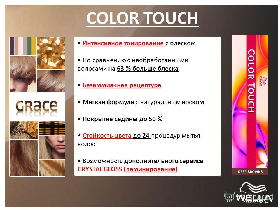 COLOR TOUCH Интенсивное тонирование с блеском По сравнению с необработанными волосами на 63 % больше блеска Безаммиачная рецептура Мягкая формула с натуральным воском Покрытие седины до 50 % Стойкость цвета до 24 процедур мытья волос Возможность допо