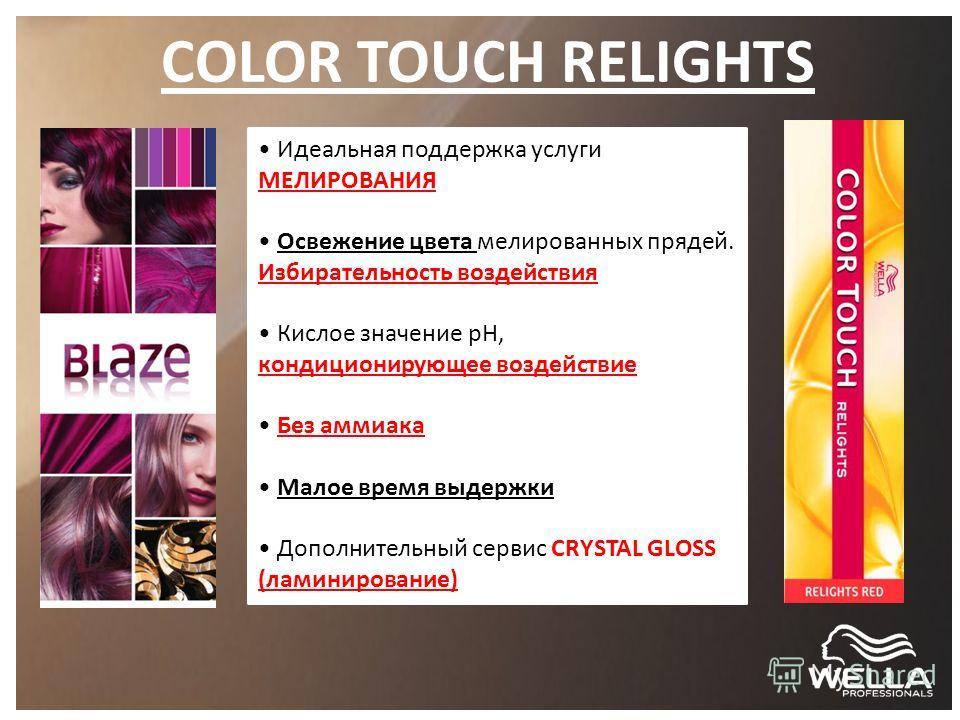 COLOR TOUCH RELIGHTS Идеальная поддержка услуги МЕЛИРОВАНИЯ Освежение цвета мелированных прядей. Избирательность воздействия Кислое значение pH, кондиционирующее воздействие Без аммиака Малое время выдержки Дополнительный сервис CRYSTAL GLOSS (ламини