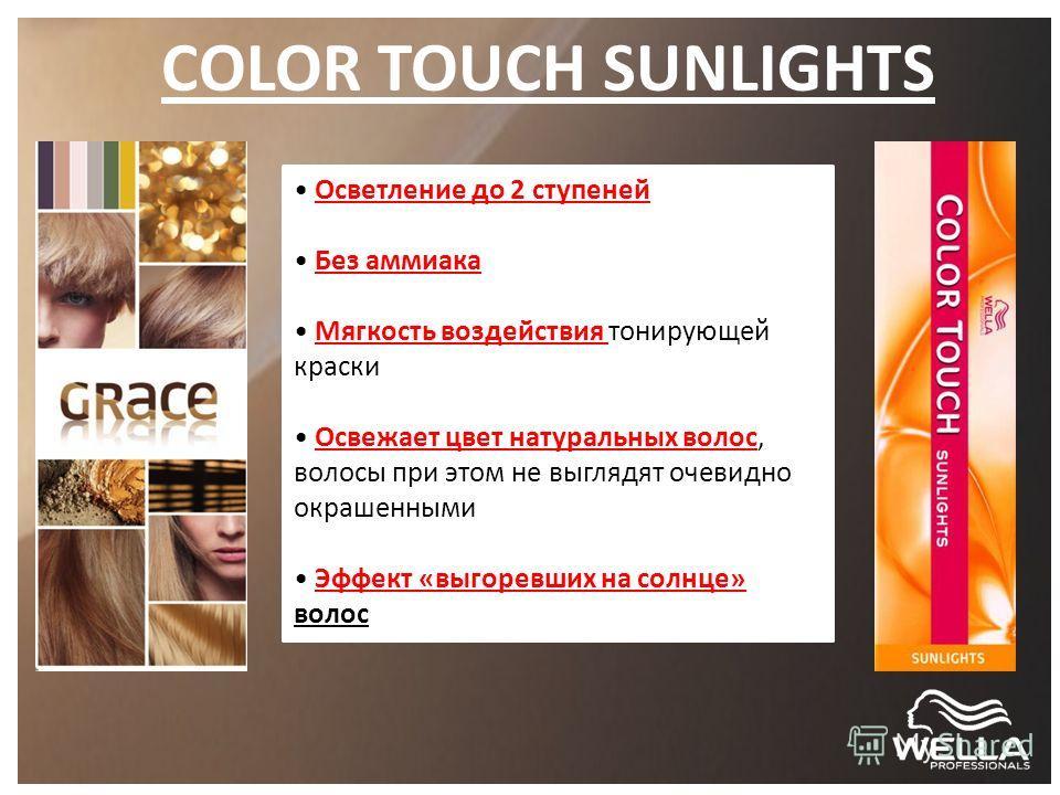 COLOR TOUCH SUNLIGHTS Осветление до 2 ступеней Без аммиака Мягкость воздействия тонирующей краски Освежает цвет натуральных волос, волосы при этом не выглядят очевидно окрашенными Эффект «выгоревших на солнце» волос