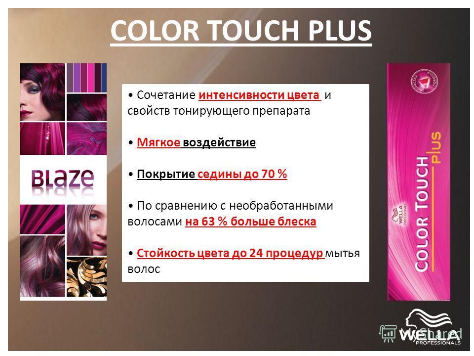 COLOR TOUCH PLUS Сочетание интенсивности цвета и свойств тонирующего препарата Мягкое воздействие Покрытие седины до 70 % По сравнению с необработанными волосами на 63 % больше блеска Стойкость цвета до 24 процедур мытья волос