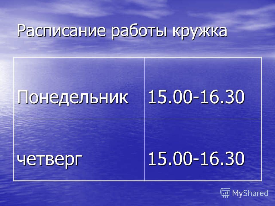Расписание работы кружка Понедельник15.00-16.30 четверг15.00-16.30