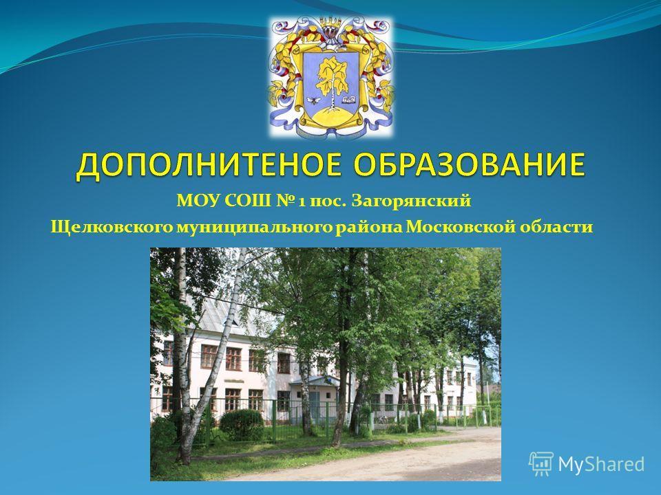 МОУ СОШ 1 пос. Загорянский Щелковского муниципального района Московской области