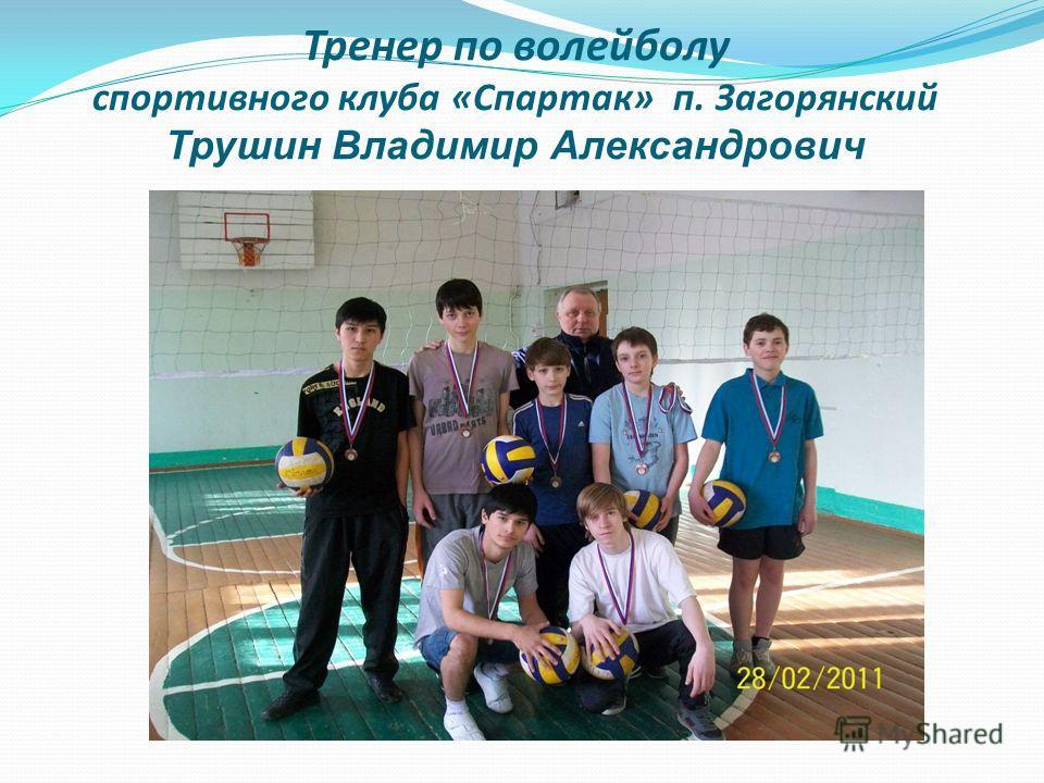 Тренер по волейболу спортивного клуба «Спартак» п. Загорянский Трушин Владимир Александрович