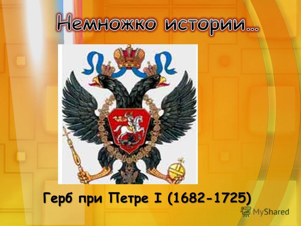 Герб при Петре I (1682-1725)