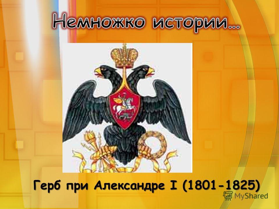 Герб при Александре I (1801-1825)