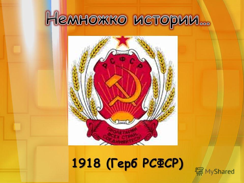 1918 (Герб РСФСР)