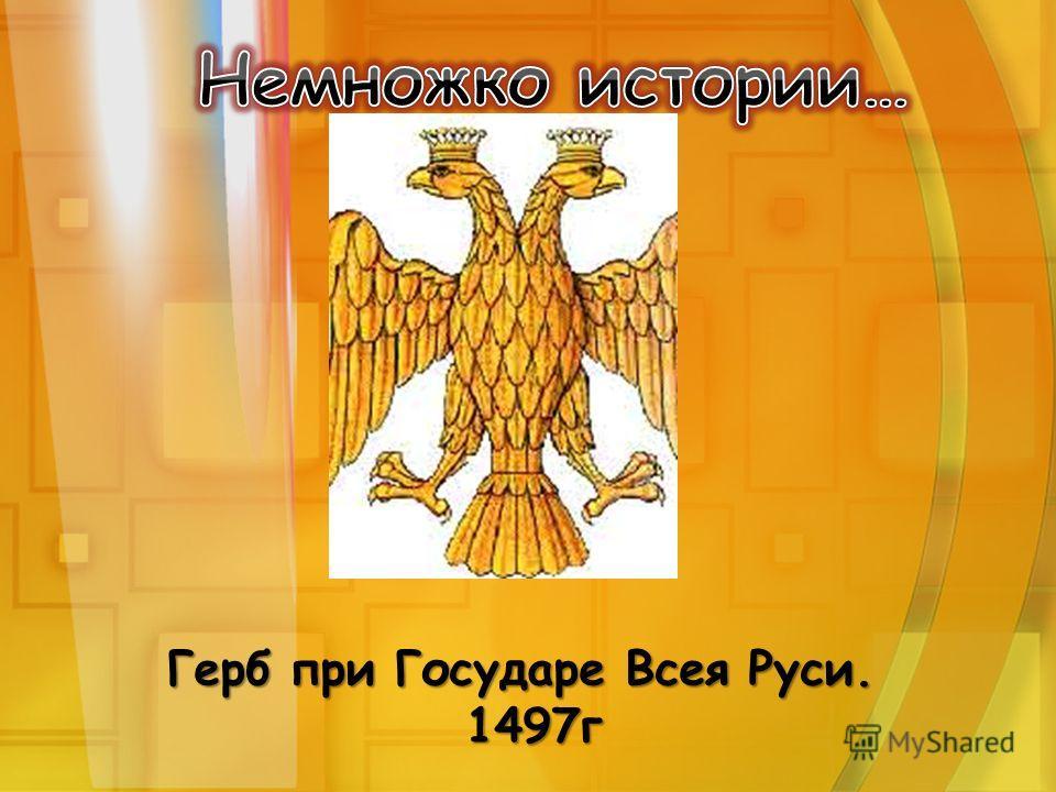 Герб при Государе Всея Руси. 1497г 1497г