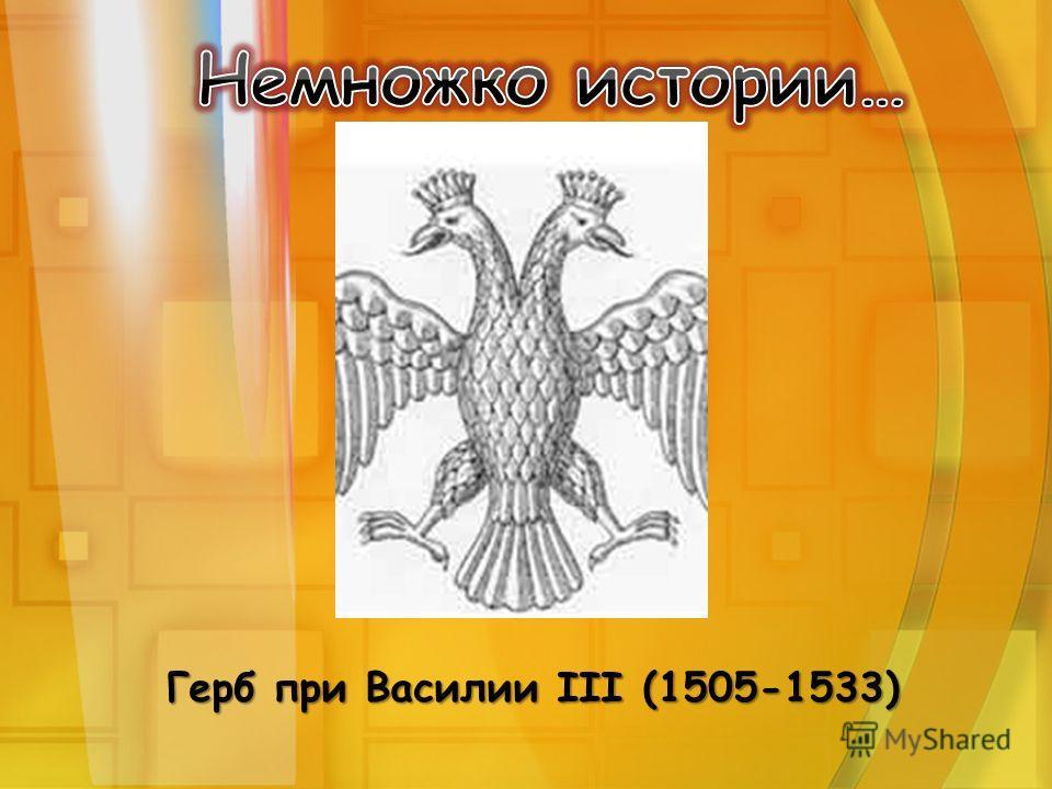 Герб при Василии III (1505-1533)