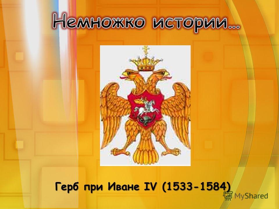 Герб при Иване IV (1533-1584)