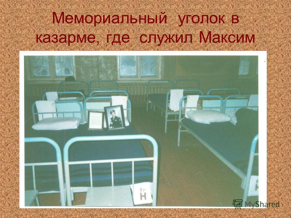 Мемориальный уголок в казарме, где служил Максим