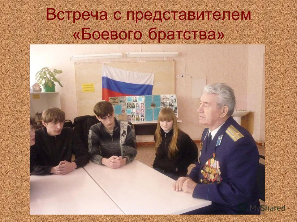 Встреча с представителем «Боевого братства»