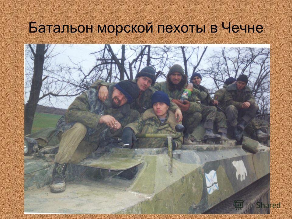 Батальон морской пехоты в Чечне