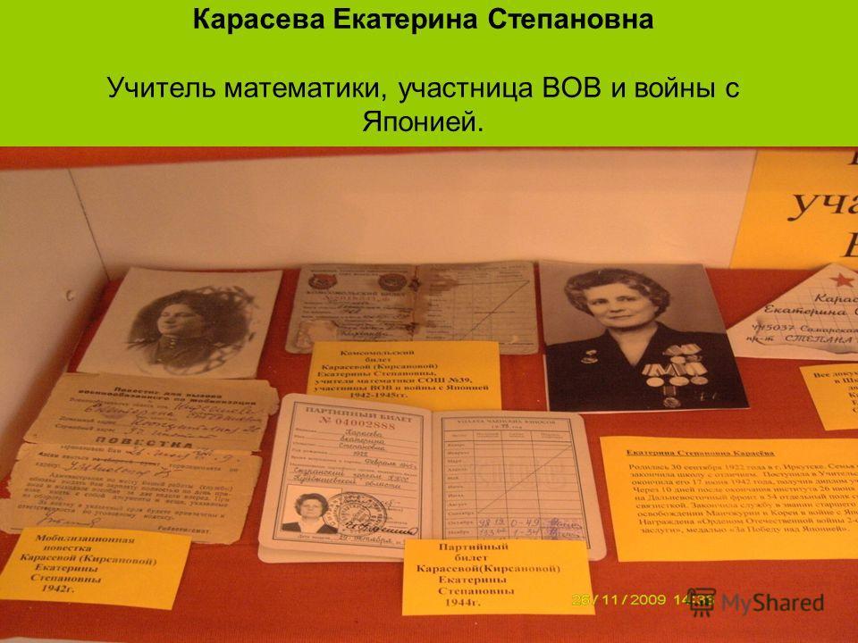 Карасева Екатерина Степановна Учитель математики, участница ВОВ и войны с Японией.
