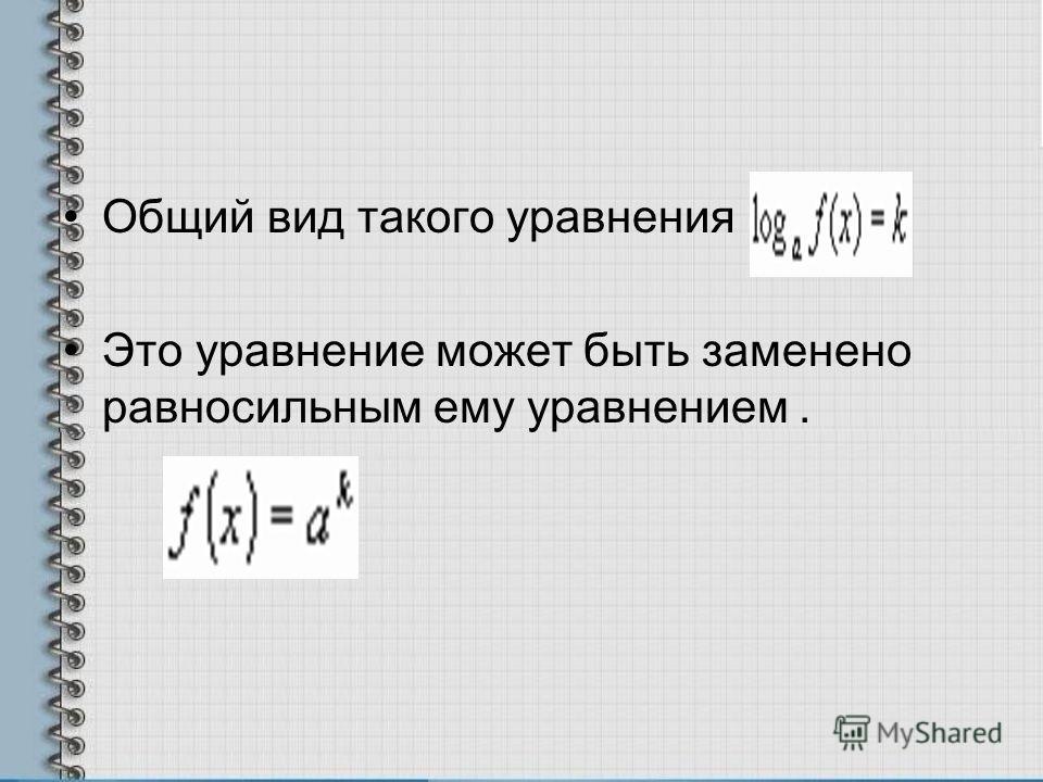 Общий вид такого уравнения Это уравнение может быть заменено равносильным ему уравнением.