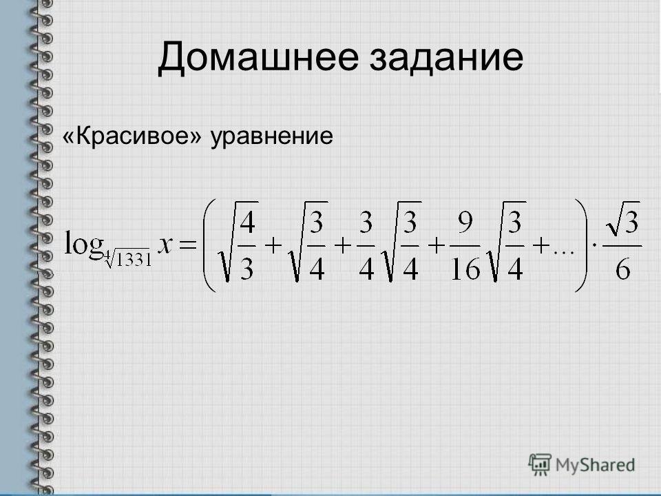Домашнее задание «Красивое» уравнение