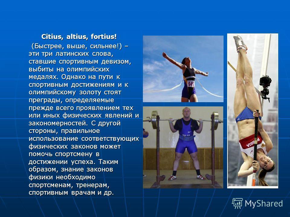 Citius, altius, fortius! (Быстрее, выше, сильнее!) – эти три латинских слова, ставшие спортивным девизом, выбиты на олимпийских медалях. Однако на пути к спортивным достижениям и к олимпийскому золоту стоят преграды, определяемые прежде всего проявле