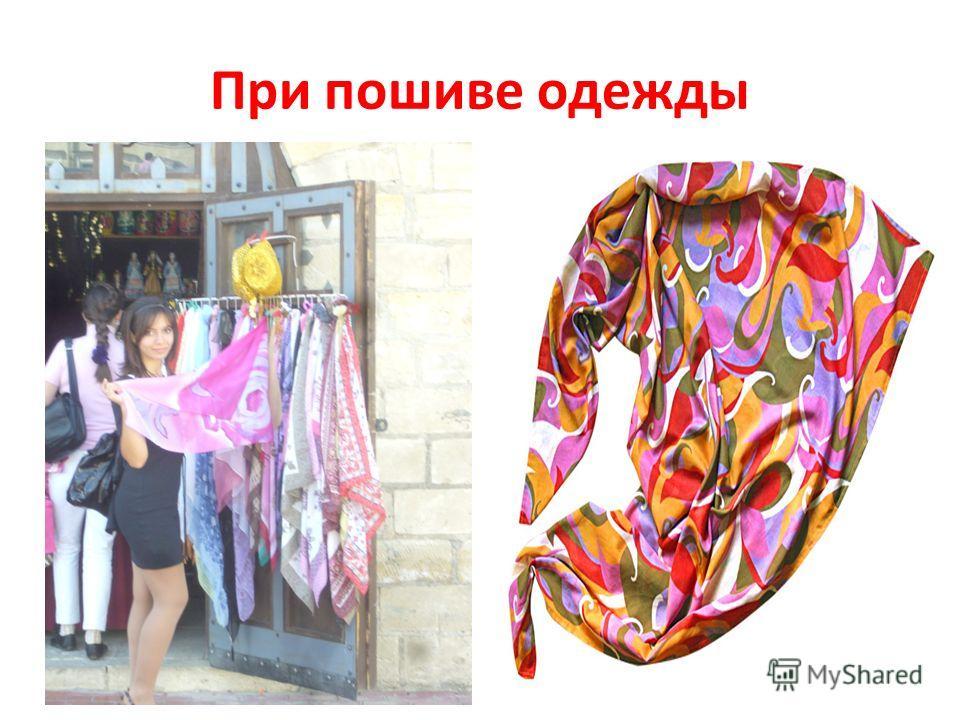 При пошиве одежды