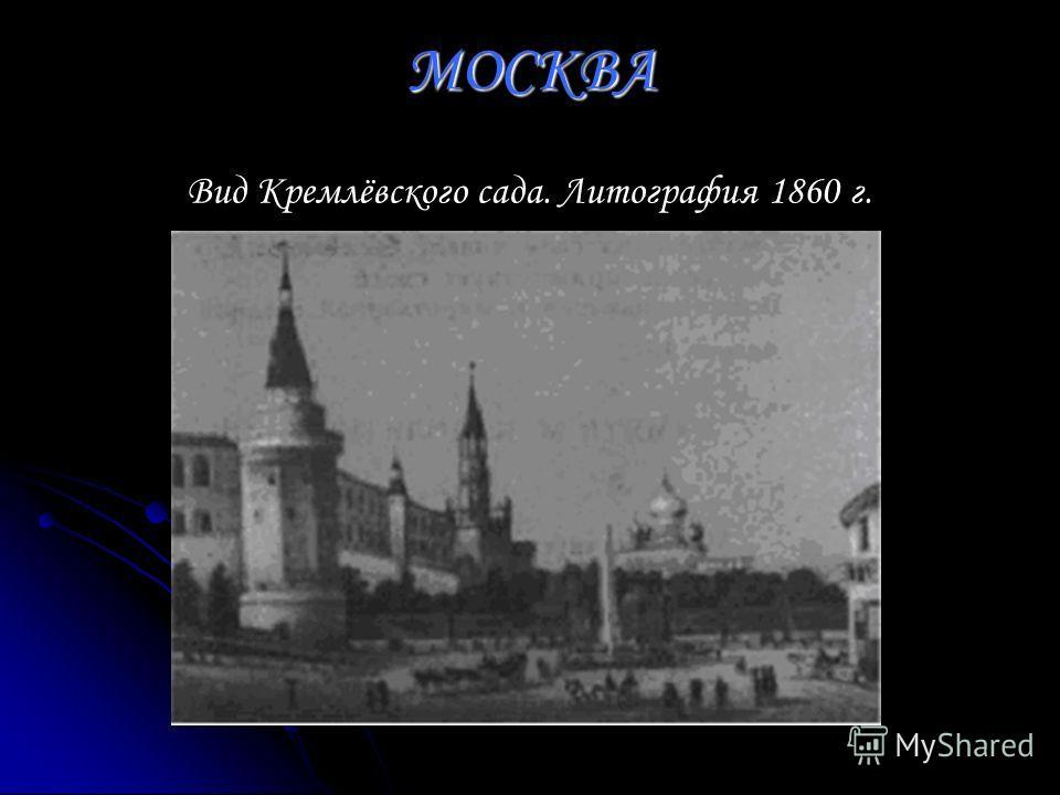 МОСКВА Вид Кремлёвского сада. Литография 1860 г.