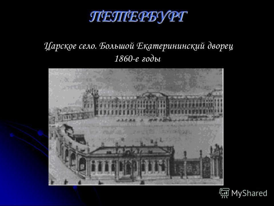 ПЕТЕРБУРГ Царское село. Большой Екатерининский дворец 1860-е годы