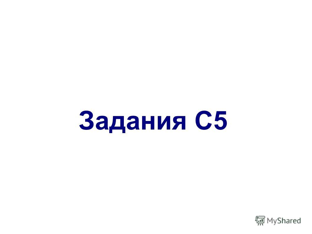 Задания С5