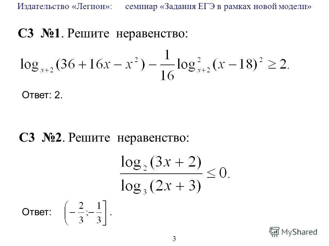 Издательство «Легион»: семинар «Задания ЕГЭ в рамках новой модели» 3 C3 1. Решите неравенство: C3 2. Решите неравенство: Ответ: 2. Ответ:.